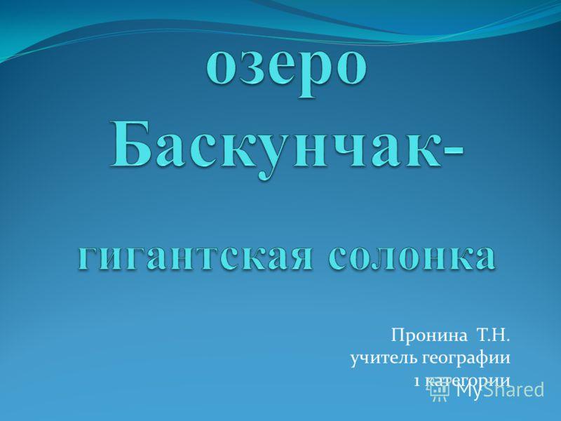 Пронина Т.Н. учитель географии 1 категории