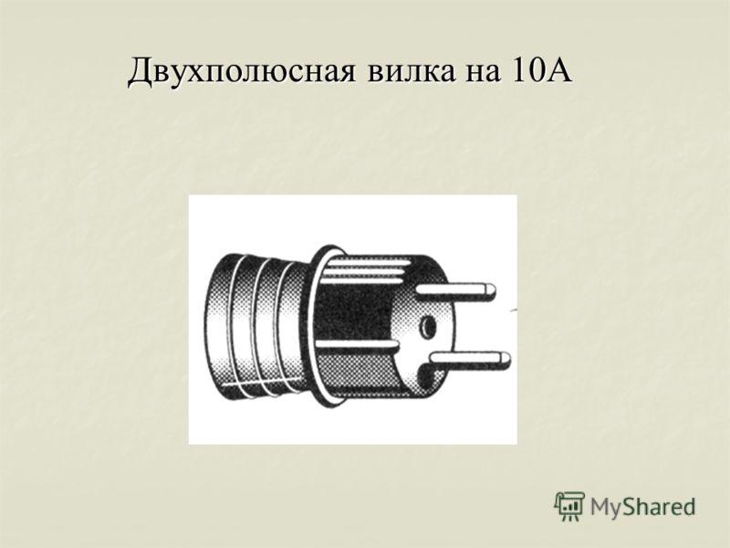 Двухполюсная вилка на 10А