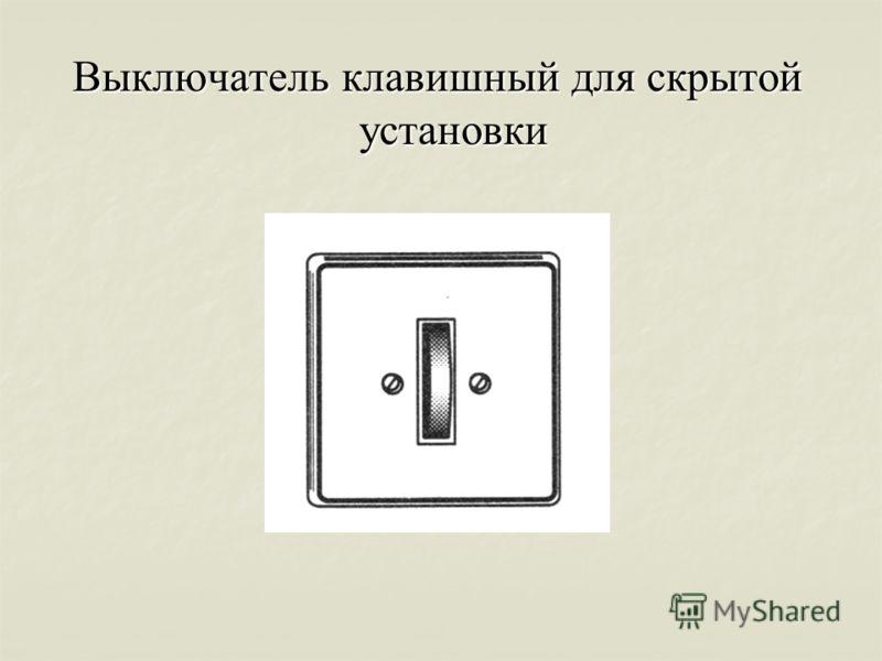 Выключатель клавишный для скрытой установки