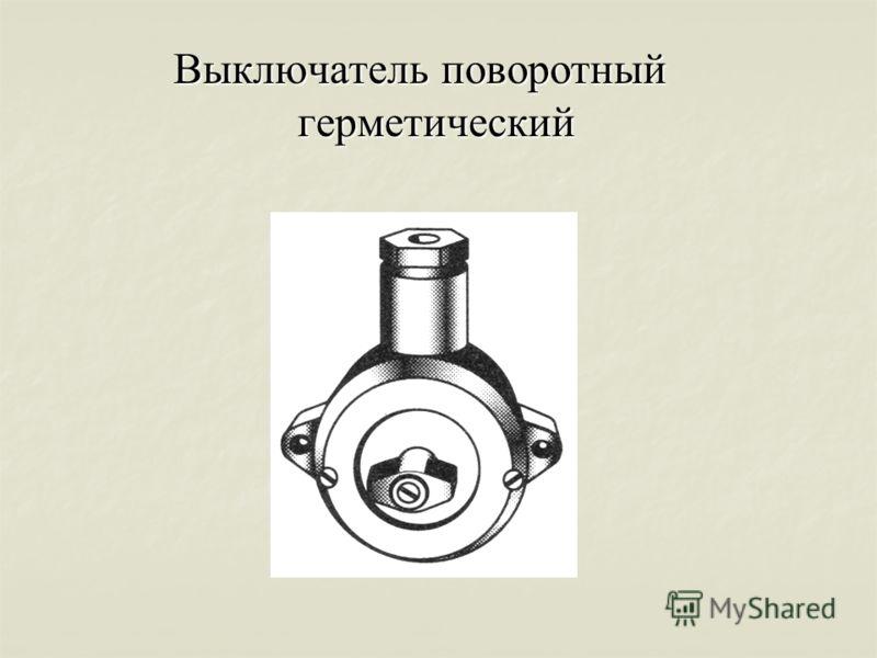 Выключатель поворотный герметический