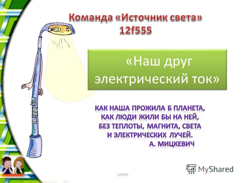 «Наш друг электрический ток» 12f555