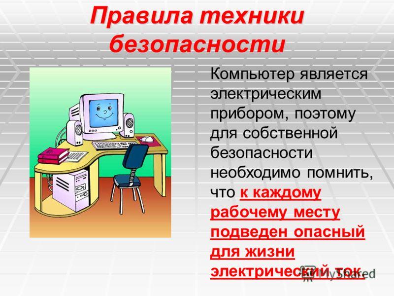 Безопасность на компьютере скачать бесплатно