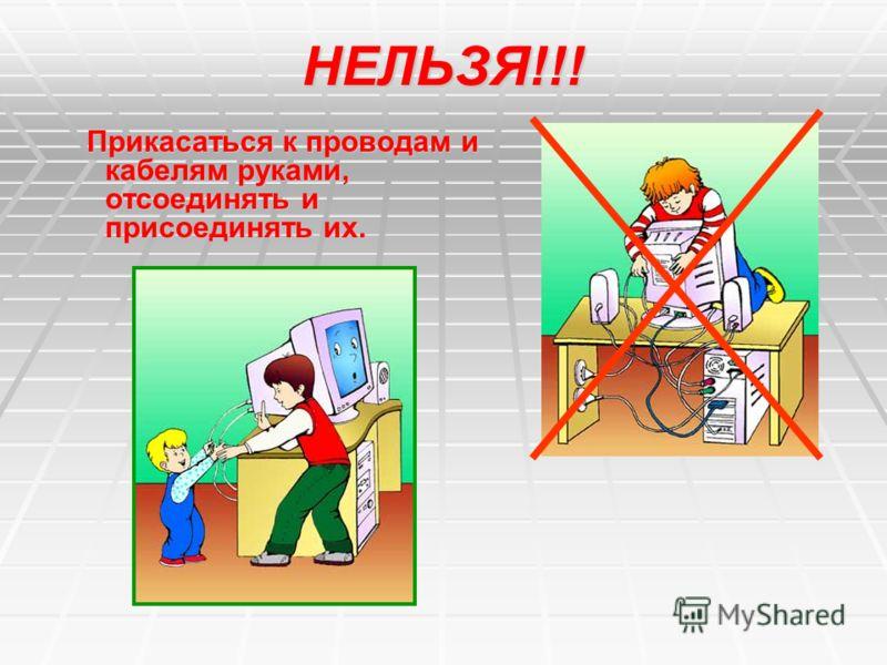 НЕЛЬЗЯ!!! Прикасаться к проводам и кабелям руками, отсоединять и присоединять их. Прикасаться к проводам и кабелям руками, отсоединять и присоединять их.