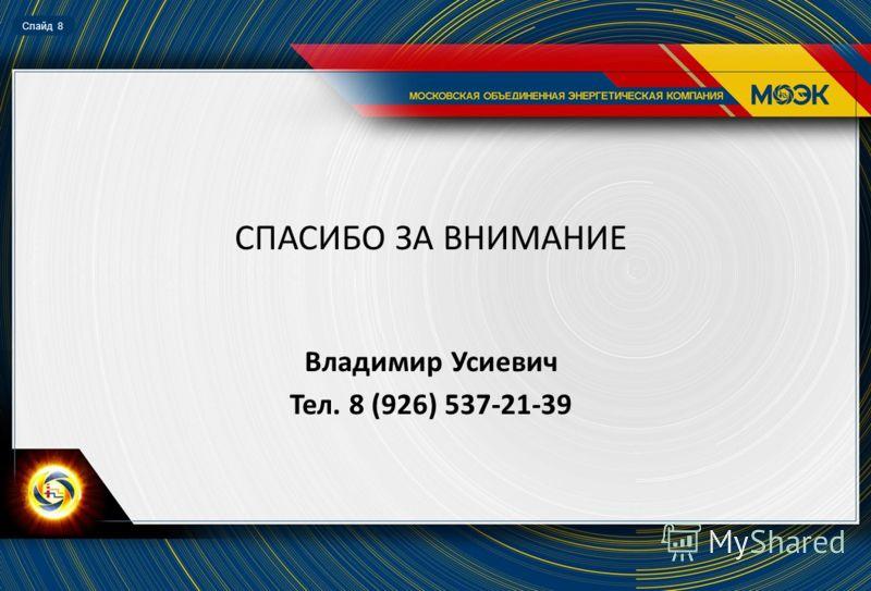 Слайд 8 СПАСИБО ЗА ВНИМАНИЕ Владимир Усиевич Тел. 8 (926) 537-21-39