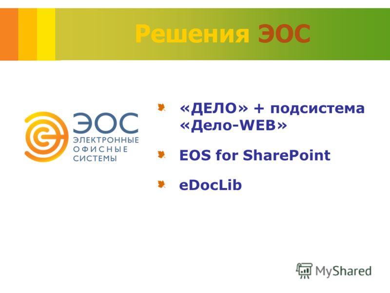 Решения ЭОС «ДЕЛО» + подсистема «Дело-WEB» EOS for SharePoint eDocLib