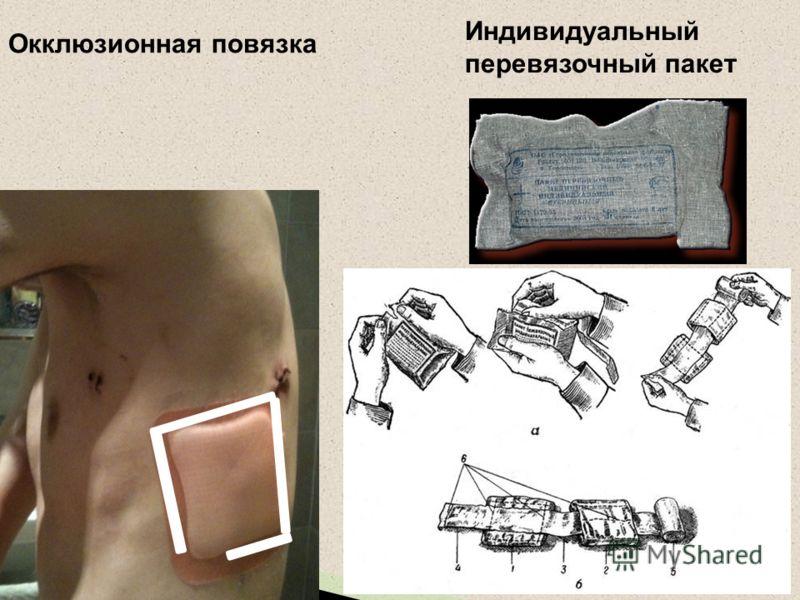 Окклюзионная повязка Индивидуальный перевязочный пакет