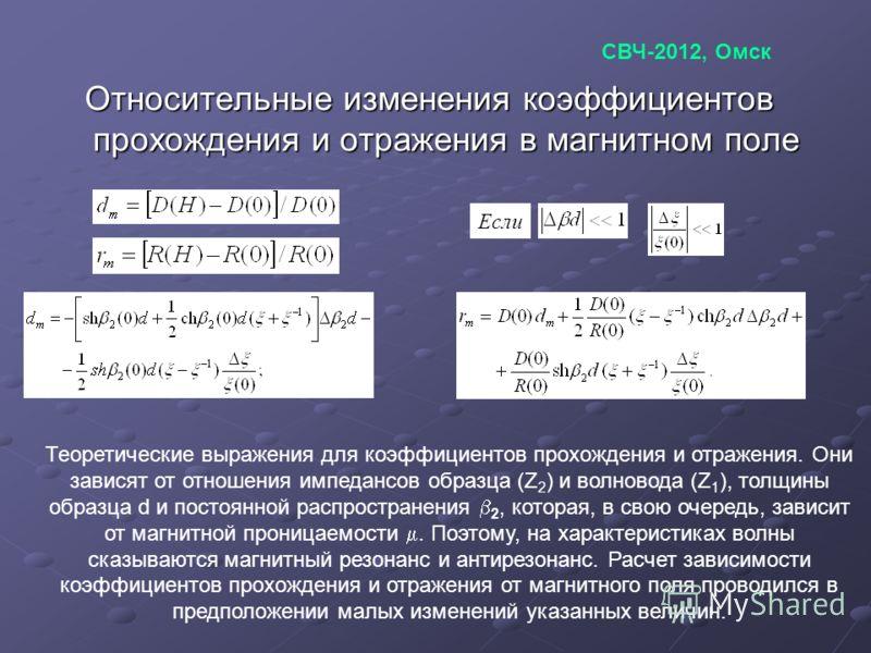 Относительные изменения коэффициентов прохождения и отражения в магнитном поле ; Если Теоретические выражения для коэффициентов прохождения и отражения. Они зависят от отношения импедансов образца (Z 2 ) и волновода (Z 1 ), толщины образца d и постоя