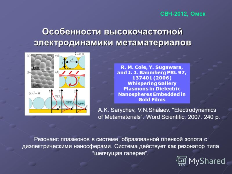 Особенности высокочастотной электродинамики метаматериалов R. M. Cole, Y. Sugawara, and J. J. Baumberg PRL 97, 137401 (2006) Whispering Gallery Plasmons in Dielectric Nanospheres Embedded in Gold Films СВЧ-2012, Омск Резонанс плазмонов в системе, обр