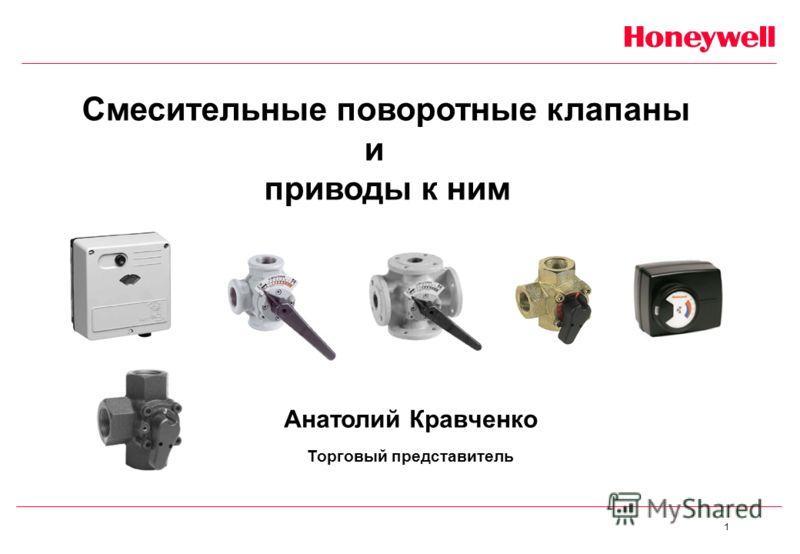 1 Смесительные поворотные клапаны и приводы к ним Анатолий Кравченко Торговый представитель