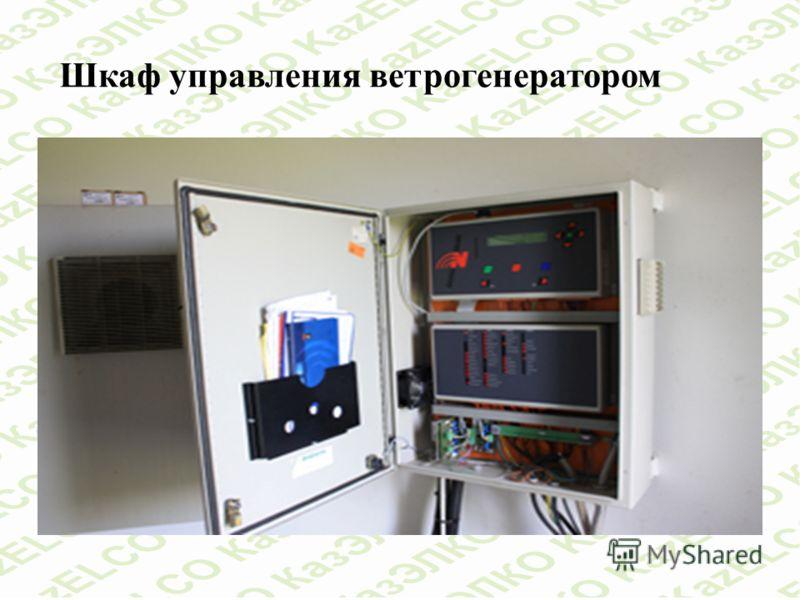 Шкаф управления ветрогенератором