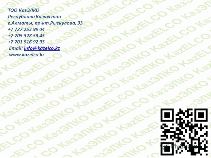ТОО КазЭЛКО Республика Казахстан г.Алматы, пр-кт.Рыскулова, 93 +7 727 253 99 04 +7 705 328 53 45 +7 701 516 92 93 Email: info@kazelco.kzinfo@kazelco.kz www.kazelco.kz