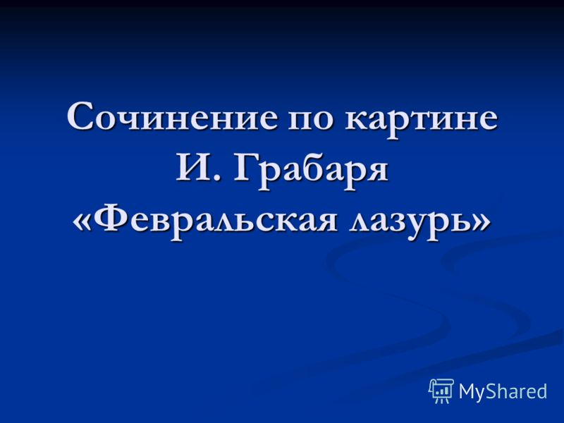 Презентация сочинение по картине февральская лазурь