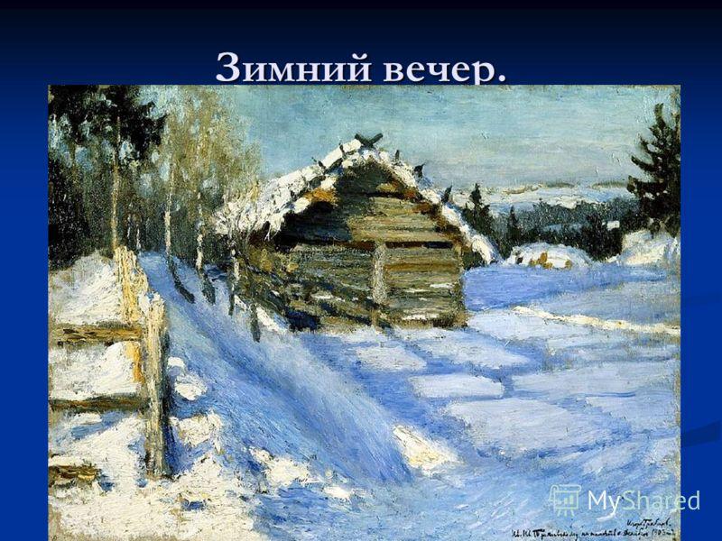 Зимний вечер.