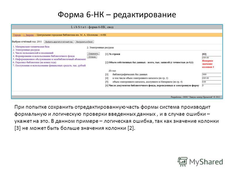 Форма 6-НК – редактирование При попытке сохранить отредактированную часть формы система производит формальную и логическую проверки введенных данных, и в случае ошибки – укажет на это. В данном примере – логическая ошибка, так как значение колонки [3