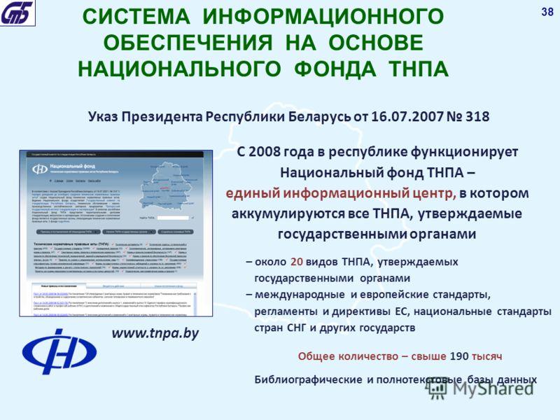 38 С 2008 года в республике функционирует Национальный фонд ТНПА – единый информационный центр, в котором аккумулируются все ТНПА, утверждаемые государственными органами www.tnpa.by – около 20 видов ТНПА, утверждаемых государственными органами – межд