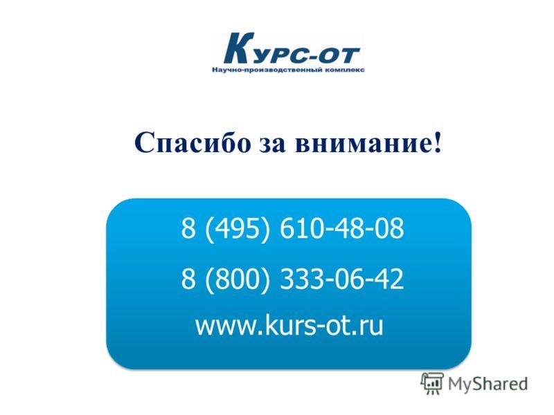 Спасибо за внимание! www.kurs-ot.ru 8 (800) 333-06-42 8 (495) 610-48-08