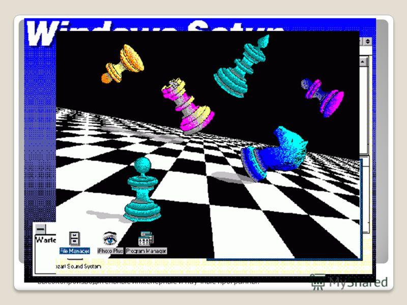 1990–1994: Windows 3.0– Windows NT поддержка графики 22 мая 1990 года Microsoft объявляет о создании Windows 3.0, вслед за которой в 1992 году появилась Windows 3.1. В первые 2 года после выпуска было продано 10 миллионов копий обеих версий, благодар