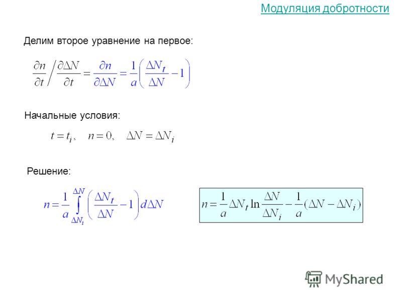 Делим второе уравнение на первое: Начальные условия: Модуляция добротности Решение: