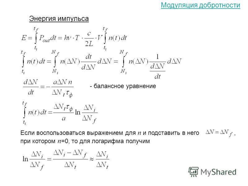 Модуляция добротности Энергия импульса - балансное уравнение Если воспользоваться выражением для n и подставить в него, при котором n =0, то для логарифма получим