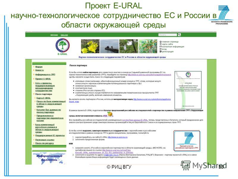 © РИЦ ВГУ38 Проект E-URAL научно-технологическое сотрудничество ЕС и России в области окружающей среды