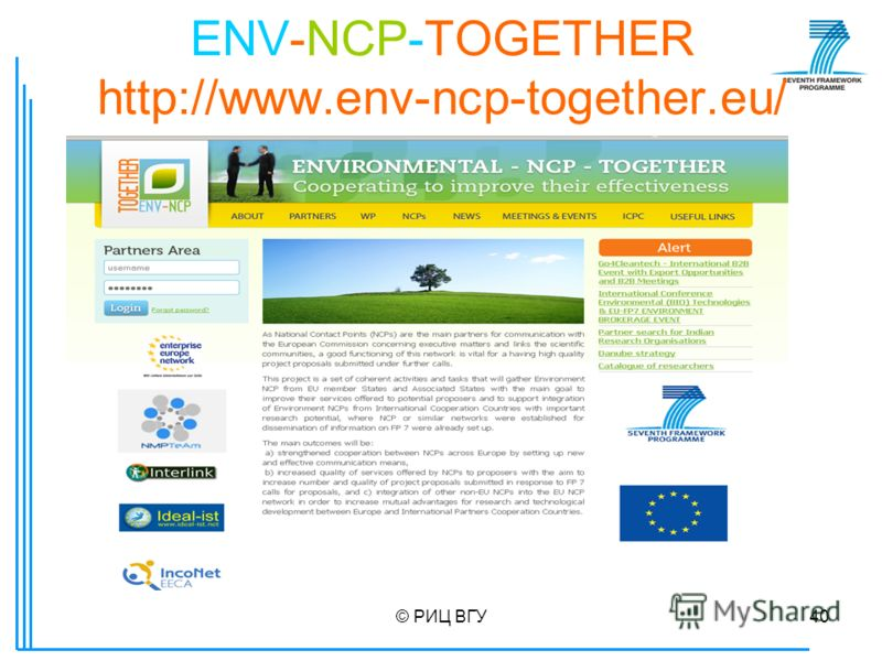 © РИЦ ВГУ40 ENV-NCP-TOGETHER http://www.env-ncp-together.eu/