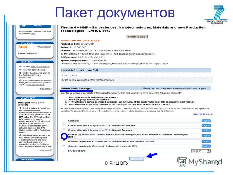 © РИЦ ВГУ8 Пакет документов