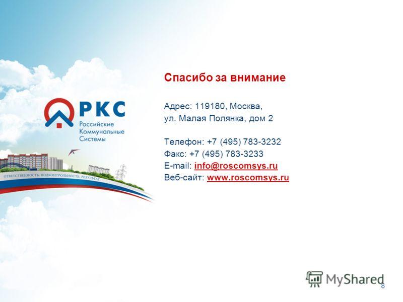 8 Спасибо за внимание Адрес: 119180, Москва, ул. Малая Полянка, дом 2 Телефон: +7 (495) 783-3232 Факс: +7 (495) 783-3233 E-mail: info@roscomsys.ruinfo@roscomsys.ru Веб-сайт: www.roscomsys.ruwww.roscomsys.ru