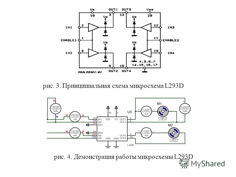 рис. 4. Демонстрация работы микросхемы L293D рис. 3. Принципиальная схема микросхема L293D
