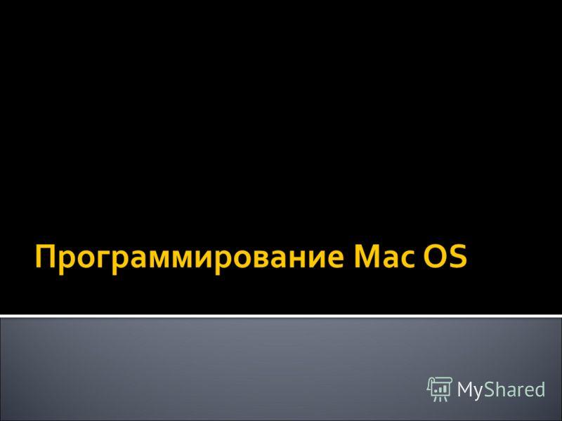 Программирование Mac OS