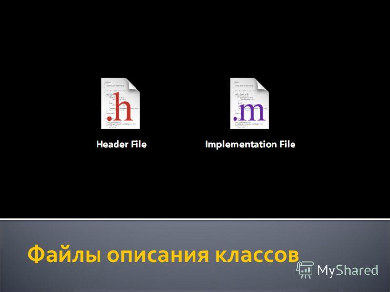 Файлы описания классов