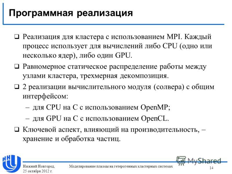 Программная реализация Реализация для кластера с использованием MPI. Каждый процесс использует для вычислений либо CPU (одно или несколько ядер), либо один GPU. Равномерное статическое распределение работы между узлами кластера, трехмерная декомпозиц