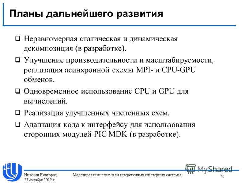 Планы дальнейшего развития Неравномерная статическая и динамическая декомпозиция (в разработке). Улучшение производительности и масштабируемости, реализация асинхронной схемы MPI- и CPU-GPU обменов. Одновременное использование CPU и GPU для вычислени