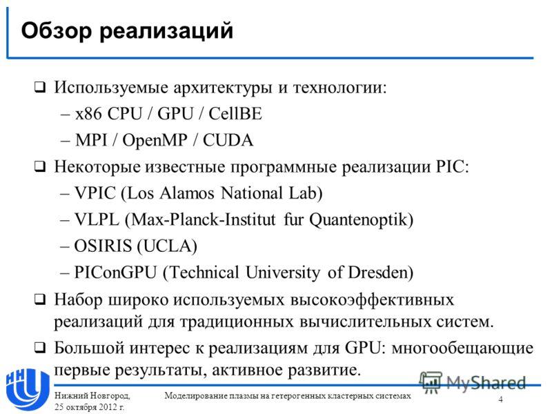 Обзор реализаций Используемые архитектуры и технологии: – x86 CPU / GPU / CellBE – MPI / OpenMP / CUDA Некоторые известные программные реализации PIC: – VPIC (Los Alamos National Lab) – VLPL (Max-Planck-Institut fur Quantenoptik) – OSIRIS (UCLA) – PI