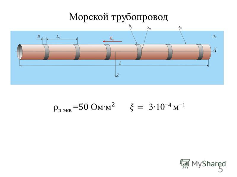 Морской трубопровод 5