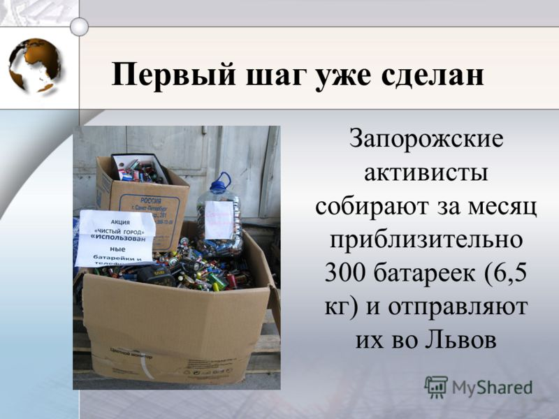 Первый шаг уже сделан Запорожские активисты собирают за месяц приблизительно 300 батареек (6,5 кг) и отправляют их во Львов