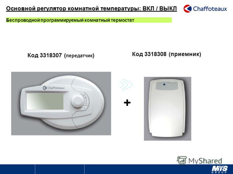 Код 3318307 ( передатчик ) Код 3318308 (приемник) + Беспроводной программируемый комнатный термостат Основной регулятор комнатной температуры: ВКЛ / ВЫКЛ