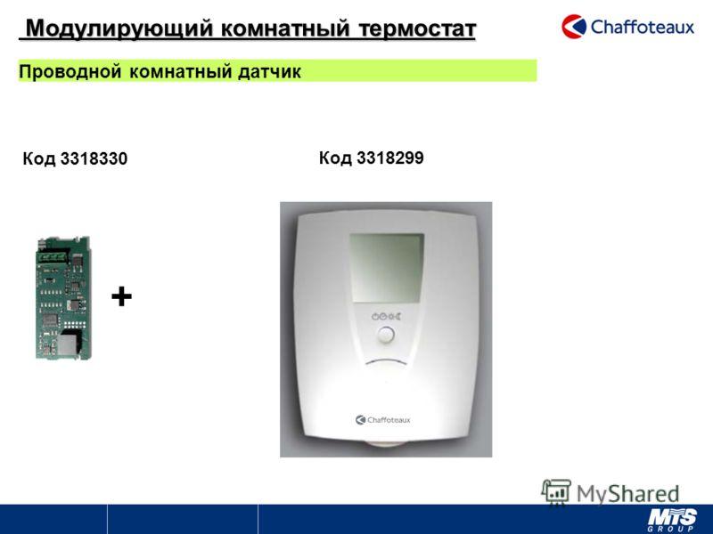 + Проводной комнатный датчик Код 3318330 Код 3318299 Модулирующий комнатный термостат Модулирующий комнатный термостат
