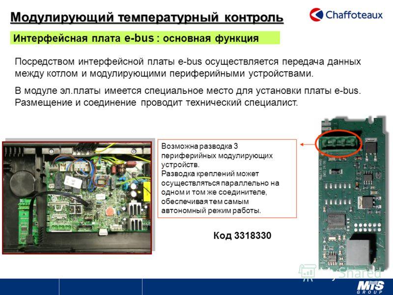 Посредством интерфейсной платы e-bus осуществляется передача данных между котлом и модулирующими периферийными устройствами. В модуле эл.платы имеется специальное место для установки платы е-bus. Размещение и соединение проводит технический специалис