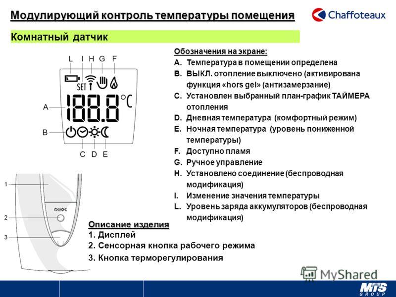 Обозначения на экране: A.Температура в помещении определена B.ВЫКЛ. отопление выключено (активирована функция «hors gel» (антизамерзание) C.Установлен выбранный план-график ТАЙМЕРА отопления D.Дневная температура (комфортный режим) E.Ночная температу