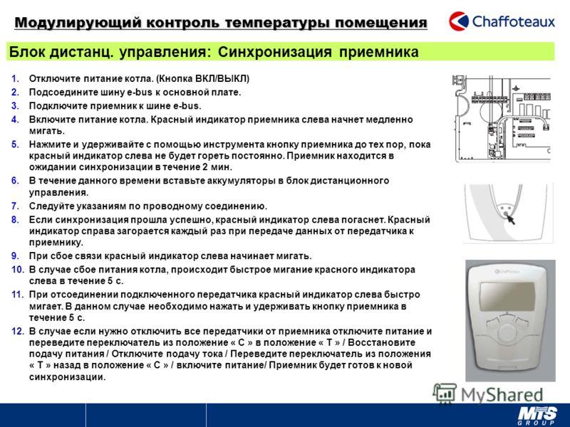Модулирующий контроль температуры помещения Блок дистанц. управления: Синхронизация приемника 1.Отключите питание котла. (Кнопка ВКЛ/ВЫКЛ) 2.Подсоедините шину e-bus к основной плате. 3.Подключите приемник к шине e-bus. 4.Включите питание котла. Красн