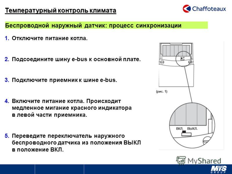 Температурный контроль климата Беспроводной наружный датчик: процесс синхронизации 1.Отключите питание котла. 2.Подсоедините шину e-bus к основной плате. 3.Подключите приемник к шине e-bus. 4.Включите питание котла. Происходит медленное мигание красн