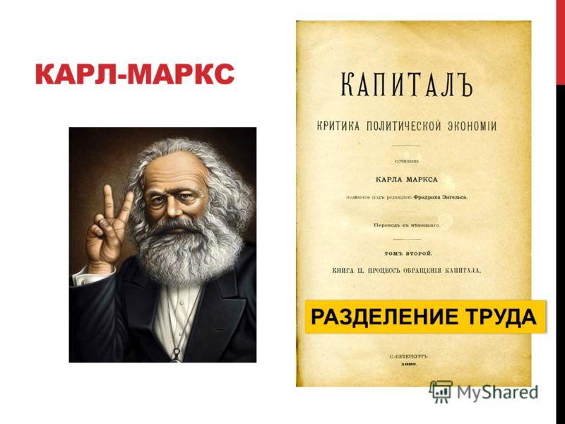 КАРЛ-МАРКС РАЗДЕЛЕНИЕ ТРУДА