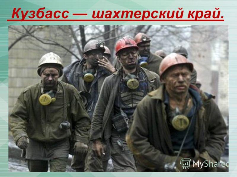Кузбасс шахтерский край.