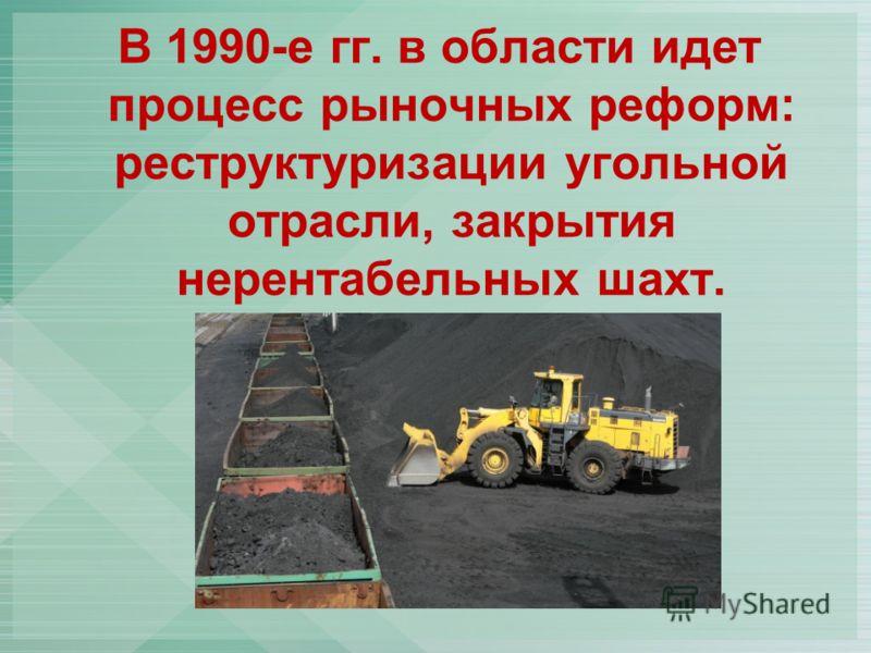 В 1990-е гг. в области идет процесс рыночных реформ: реструктуризации угольной отрасли, закрытия нерентабельных шахт.