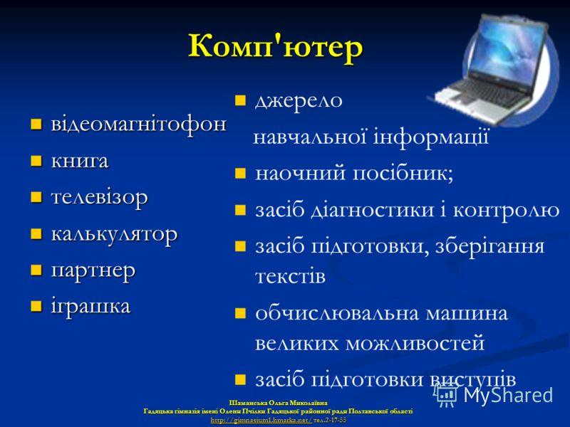 Комп'ютер відеомагнітофон відеомагнітофон книга книга телевізор телевізор калькулятор калькулятор партнер партнер іграшка іграшка джерело навчальної інформації наочний посібник; засіб діагностики і контролю засіб підготовки, зберігання текстів обчисл