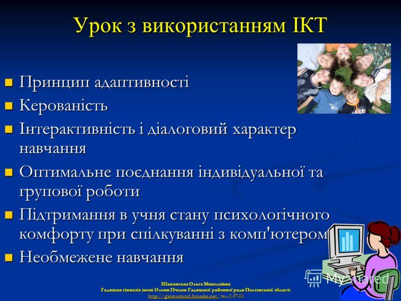 Урок з використанням ІКТ Принцип адаптивності Принцип адаптивності Керованість Керованість Інтерактивність і діалоговий характер навчання Інтерактивність і діалоговий характер навчання Оптимальне поєднання індивідуальної та групової роботи Оптимальне