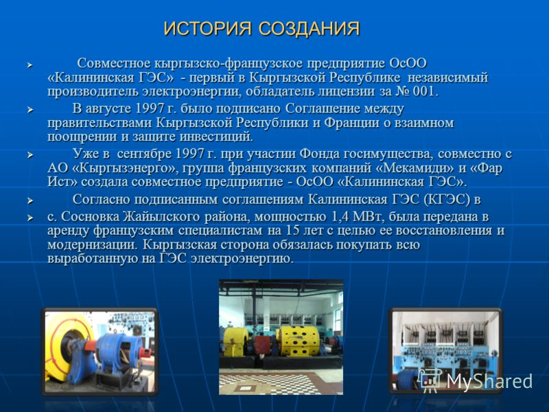 Совместное кыргызско-французское предприятие ОсОО «Калининская ГЭС» - первый в Кыргызской Республике независимый производитель электроэнергии, обладатель лицензии за 001. Совместное кыргызско-французское предприятие ОсОО «Калининская ГЭС» - первый в