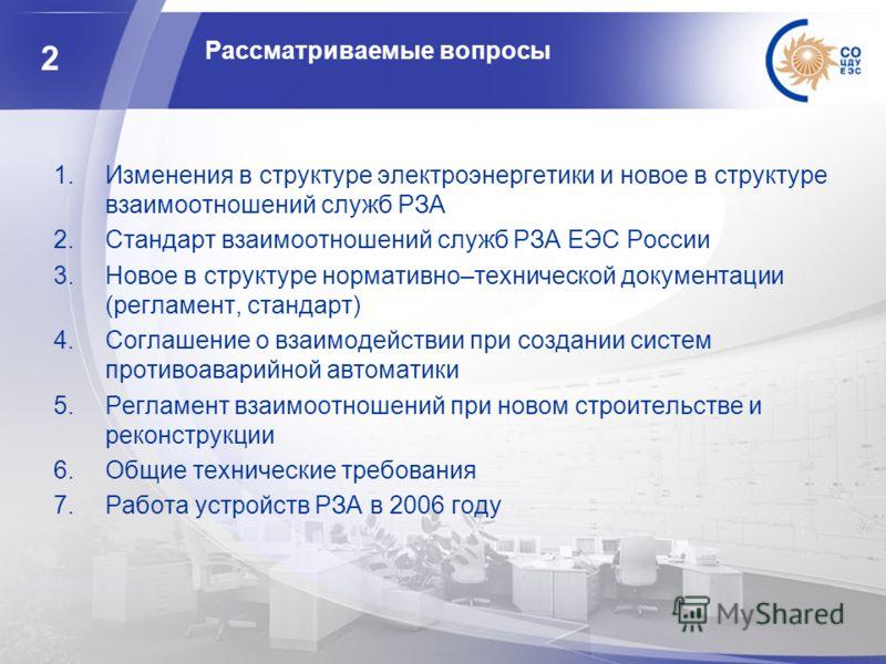 2 Рассматриваемые вопросы 1.Изменения в структуре электроэнергетики и новое в структуре взаимоотношений служб РЗА 2.Стандарт взаимоотношений служб РЗА ЕЭС России 3.Новое в структуре нормативно–технической документации (регламент, стандарт) 4.Соглашен