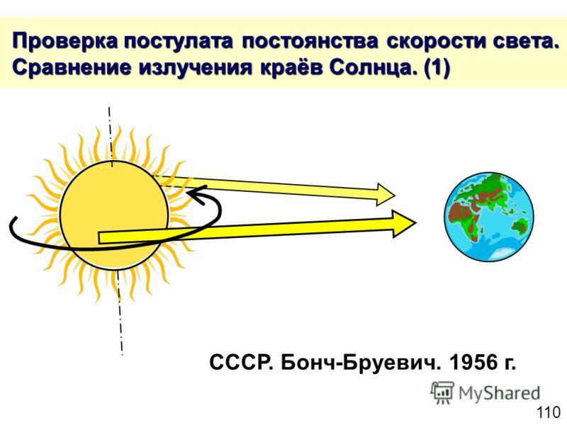110 Проверка постулата постоянства скорости света. Сравнение излучения краёв Солнца. (1) Проверка постулата постоянства скорости света. Сравнение излучения краёв Солнца. (1) СССР. Бонч-Бруевич. 1956 г.