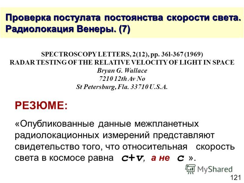 121 Проверка постулата постоянства скорости света. Радиолокация Венеры. (7) Проверка постулата постоянства скорости света. Радиолокация Венеры. (7) SPECTROSCOPY LETTERS, 2(12), рр. 36l-367 (1969) RADAR TESTING OF THE RELATIVE VELOCITY OF LIGHT IN SPA